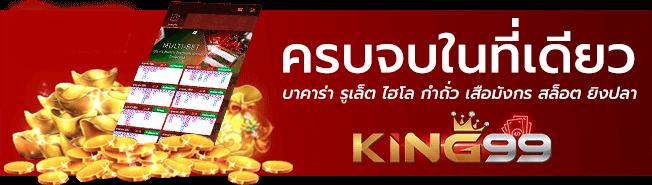 king99-1